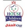 بيت الأطفال